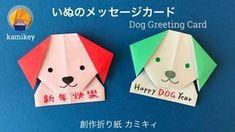 小狗卡【折り紙】犬のメッセージカード Origami Dog Greeting Card(カミキィ kamikey) - YouTube