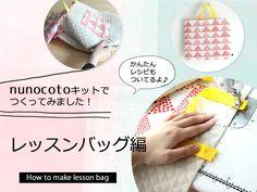 レッスンバッグ(おけいこバッグ)のキットの作り方を紹介します。直線縫いだけで完成するのでとっても簡単!子どもの習い事やサブバッグとして使えるシンプルで丈夫なレッスンバッグも、キットならくらく手作りできます。