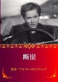 断崖 - ツタヤディスカス/TSUTAYA DISCAS - 宅配DVDレンタル