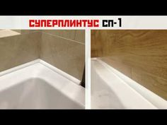 Plinthe Super Acrylique - Une solution simple et concise pour la salle de bain! Perfect Image, Perfect Photo, Love Photos, Cool Pictures, Skirting Boards, Solution, Simple, Bathroom Baseboard, House