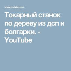 Tокарный станок по дереву из дсп и болгарки. - YouTube