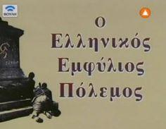 Ο Ελληνικός εμφύλιος πόλεμος / La Guerre Civile Grecque - Ντοκιμαντέρ (1997) . Μια αφήγηση συγκινητική και χωρίς παραχωρήσεις για μια από τις πιο ζοφερές περιόδους της νεότερης ελληνικής ιστορίας με συνεντεύξεις πρωταγωνιστών, ιστορικών κ.ά. Home Decor, War, Decoration Home, Room Decor, Home Interior Design, Home Decoration, Interior Design