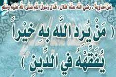 العلم في الإسلام