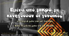 Greek, Jokes, Outdoors, Humor, Funny, Husky Jokes, Humour, Memes, Funny Photos