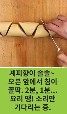 Best Korean Food, Thing 1, Rice Cakes, Food Plating, No Bake Desserts, No Bake Cake, Food Art, Cinnamon, Cake Decorating