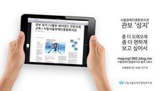 Poster of Seoul Community Rehabilitation Center /Designed by PJH in SCRC (관보 성지 서울장애인종합복지관 / 20131007 / tool : Apple Keynote / www.seoulrehab.or.kr 시립서울장애인종합복지관 포스터 제작 기획홍보실 박재훈