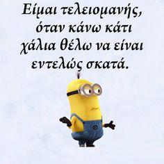 Σοφά, έξυπνα και αστεία λόγια online : Minions Greece Minions, Disney Characters, Fictional Characters, Funny Quotes, Jokes, Funny Phrases, The Minions, Husky Jokes, Funny Qoutes