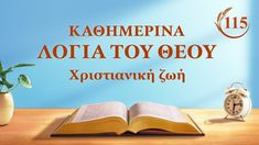 Doi Song, Life App, Daily Word, Knowing God, Daily Devotional, Christian Life, Word Of God, Documentaries, Songs