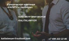 Пересмотр приговоров.  КАЛИТА и партнёры +7 499 322 22 96