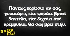Funny Greek Quotes, Funny Quotes, Life Quotes, Jokes, Messages, Humor, Funny Phrases, Quotes About Life, Humour