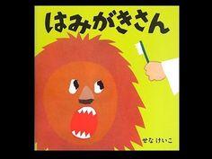 歯磨きの絵本読み聞かせは何歳から? 生後6ヶ月前後から乳歯が生えてくるため、「ベビー歯ブラシ」を購入しました。 1歳ごろ Youtube, Youtubers, Youtube Movies