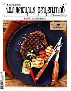 Школа гастронома. Коллекция рецептов № 2 (январь 2015) Блюда из говядины