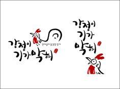 브랜드 로고 캘리그라피 - Google 검색 Korean Logo, Chinese Logo, Logo Food, Caligraphy, Logo Design Inspiration, Poems, Branding, Bbq House, Korea Style