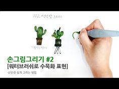 수채화 손그림 취미 | 리스 그리기 / WATERCOLOR DRAWING - YouTube