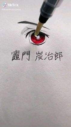 Anime Character Drawing, Cute Anime Character, Manga Drawing, Jiraiya Y Naruto, Anime Naruto, Anime Eyes, Anime Demon, Art Drawings Sketches Simple, Cartoon Drawings