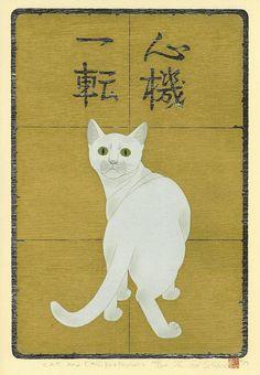 Cat & Calligraphy - Japanese woodblock print by Tadashige Nishida (Born in Kagoshima, 1942)