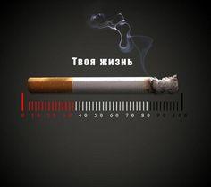 Социальная реклама - курение