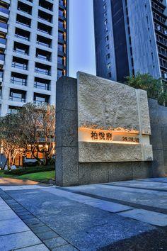 柏悅府 Entrance Signage, Outdoor Signage, Entrance Design, Gate Design, Door Design, Landscape Walls, Landscape Design, Monument Signage, Compound Wall Design