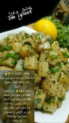 بطاطا بالأعشاب Arabian Food, Healthy Snacks, Healthy Recipes, Cookout Food, Food Garnishes, Food Menu, International Recipes, Food Dishes, Salad Recipes