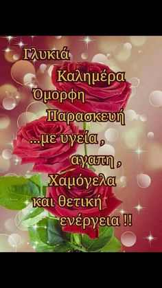 Morning Greetings Quotes, Good Morning, Orthodox Easter, Friday, Google, Photography, Beautiful, Good Day, Photograph