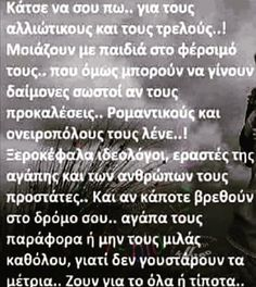 Greek Quotes, Thoughts, Books, Libros, Book, Book Illustrations, Ideas, Libri