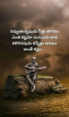 Telugu Inspirational Quotes, Value Quotes, Morning Music, Devotional Quotes, Family Problems, Beautiful Girl Image, Reality Quotes, Good Morning Quotes, Amazing Nature