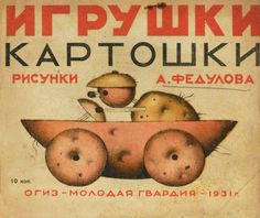 1931. soviet book, potato car!