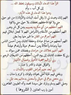 Prayers to my kids Doa Islam, Islam Hadith, Islam Quran, Quran Quotes, Arabic Quotes, Islamic Quotes, Islamic Dua, Islamic Phrases, Islamic Messages