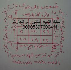 اسماء أهل الكهف وخواصها Islamic Messages Books Free Download Pdf Arabic Love Quotes