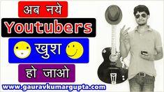 Good News !! अब नये Youtubers 😊 खुश 😊 हो जाओ  | |  Gaurav Kumar Gupta