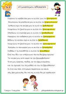 Teachers Aid: Β γλώσσα Teachers Aide, Word Search, Words