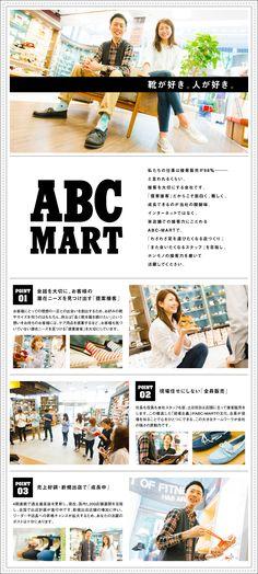 株式会社エービーシー・マート ― ABC-MART ― 【東証一部上場企業】/ABC-MARTの販売スタッフ(店長候補)※未経験者も歓迎(854569)…
