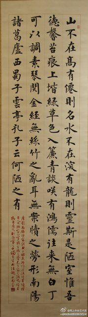 A small hill where there is a god is famous! Chinese calligraphy