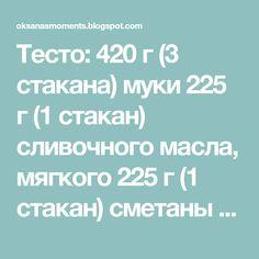 Тесто: 420 г (3 стакана) муки 225 г (1 стакан) сливочного масла, мягкого 225 г (1 стакан) сметаны 7 г (2,5 ч.л.) сухих дрожжей Начи...