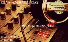 """ΣΕΚ Αλεξάνδρειας: Το ΕΠΑΛ Αλεξάνδρειας στο European School Radio: """"Μ..."""