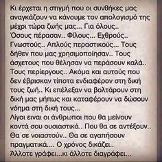 Greek Quotes, Wise Quotes, Poetry Quotes, Book Quotes, Words Quotes, Wise Words, Motivational Quotes, Inspirational Quotes, Sayings