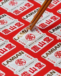 Asian Design, Ad Design, Icon Design, Layout Design, Chinese Logo, Chinese Typography, Packaging Design, Branding Design, Logo Design