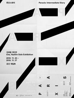 Cha, Hyelim solo exhibition. Poster: 420 x 560 mm, folding paper. By Shin Dokho - graphic designer | #poster #bw | www.shindokho.kr
