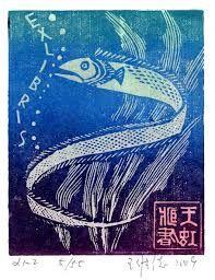 「王维德海洋系列藏书票」の画像検索結果