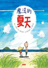 小天下-線上童書館>魔法的夏天