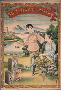 Vintage ORIENTAL ART PRINT Asian Chinese Girl Insurance Advertisement Poster