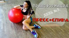 Трансформация. День 3. Пресс и спина. BOSU. Medicine Ball (Медбол). Gym Equipment, Exercise, Fitness, Sports, Ejercicio, Hs Sports, Sport, Tone It Up, Work Outs