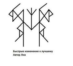 Изменения к лучшему Norse Runes, Numerology, Magick, Astrology, Witch, Spirituality, Mindfulness, Symbols, Lettering