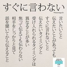 伝えたいタイミングと 受け入れられるタイミングは 異なることが多い . . #すぐに言わない#仕事 #恋愛#告白#焦る#失敗#営業 #言いたいこと#タイミング#会話 #日本語勉強