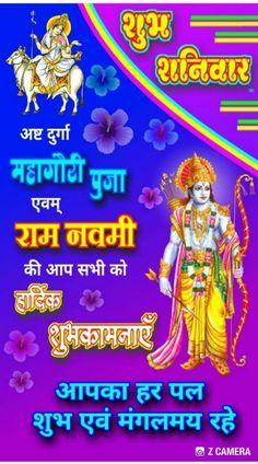 Ram Navmi, Navratri Images, Shiva Lord Wallpapers, Good Morning Images, Ganesha, Congratulations, Desserts, Tailgate Desserts, Images Of Good Morning
