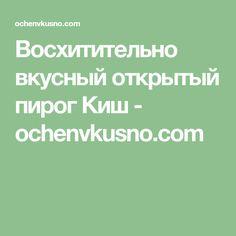 Восхитительно вкусный открытый пирог Киш - ochenvkusno.com