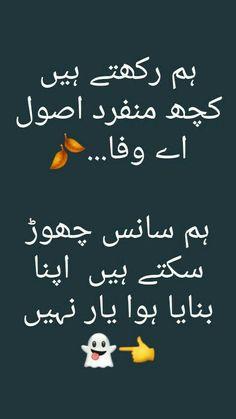 Motivational Quotes In Urdu, Epic Quotes, Urdu Quotes, Positive Quotes, Quotations, Funny Quotes, Life Quotes, Sufi Poetry, My Poetry