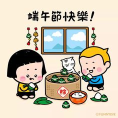 Dumpling Festival, Chinese New Year Wishes, Festival Quotes, Chinese Festival, Emoji, Dragon Boat Festival, Cute Love Gif, Good Morning Greetings, Gifs