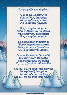 Kindergarten Songs, Preschool Songs, Preschool Education, Winter Crafts For Kids, Autumn Crafts, Winter Activities, Activities For Kids, Christmas Activities, Learn Greek