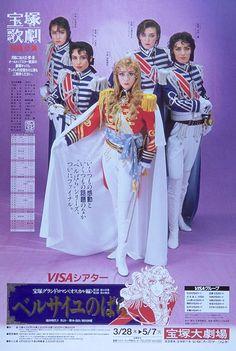 1991年 雪組『ベルサイユのばら』(涼風真世)【無料動画】http://yumemarche.com/takarazuka/1991-moon_versailles/